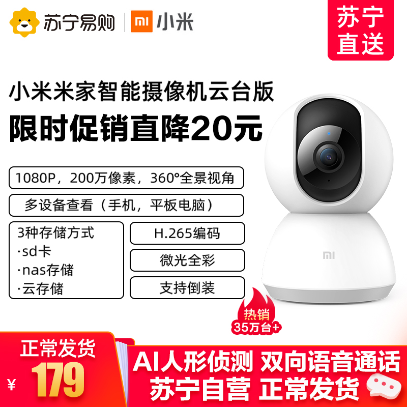 Millet Smart Camera Yuntai 1080p Home Camera 360 Degree Panoramic Wireless Wifi High Definition Mobile Phone Remote Monitoring Pet Night Vision Home Network Monitoring Super Definition Baby Monitoring