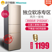 Haixin BCD-220D/Q Small Refrigerator Household Three-door Refrigeration Energy-saving Mute Rental Dormitory