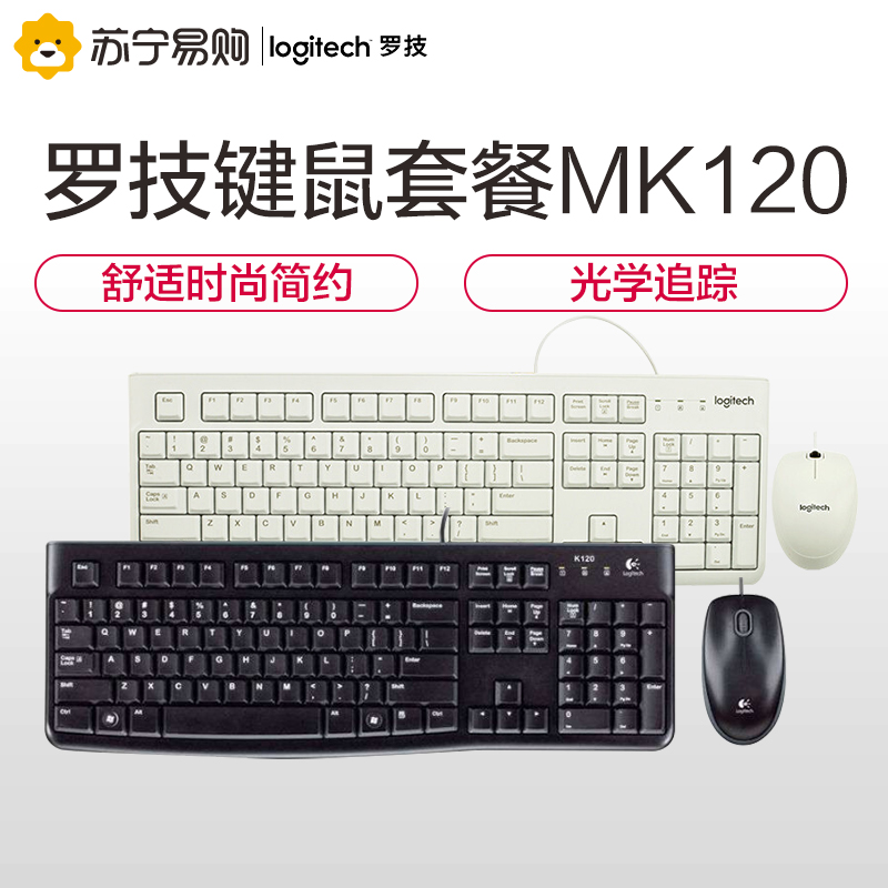 Logitech/Logitech mk120 wired mouse and keyboard set notebook desktop computer home office