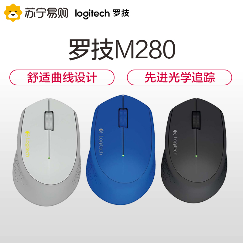 Logitech / Logitech M280 wireless mouse optical notebook business office home M275 upgrade