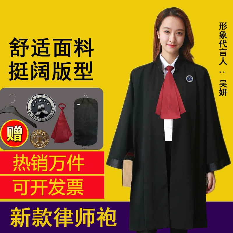 Lawyers robe men and womens law association men and women wear new clothing lawyers dress court uniform standard professional suit justice
