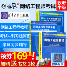 Intermediate Network Engineer Soft Examination Course for Soft Examination for Network Engineers, 5th Edition, 3rd Edition of Tsinghua Synchronized Guidance Examination Sprint Guide