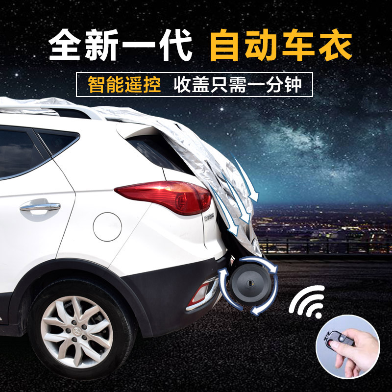 Sunscreen, Rain Protection, Intelligent Remote Control, Thermal Insulation, Automatic Four Seasons General Motors Suv Sunshade