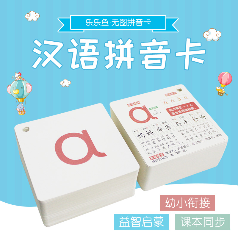 First grade phonetic card teaching aids Chinese alphabet No map recognition card kindergarten children early education literacy card