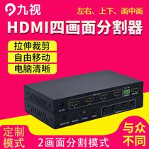 HDMI HD 4-полосный экран Splitter 2 Видео 2 в 1 из сплит-экрана композит картинка в картинке обрезка растягивается движение