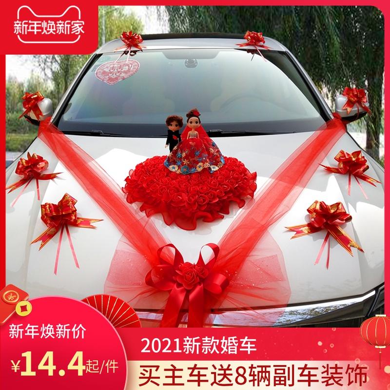 The main wedding car decorated head flower car set full set wedding team head car side car flower creative wedding supplies