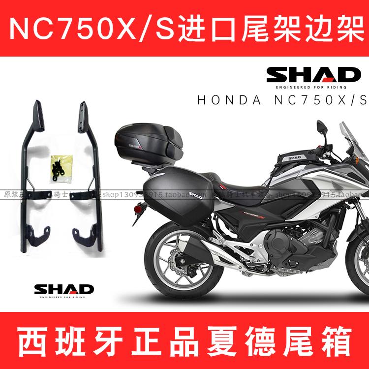 Suitable for Honda NC750X NC750S import SHAD Shad shelf tail rack side box NC700 bracket