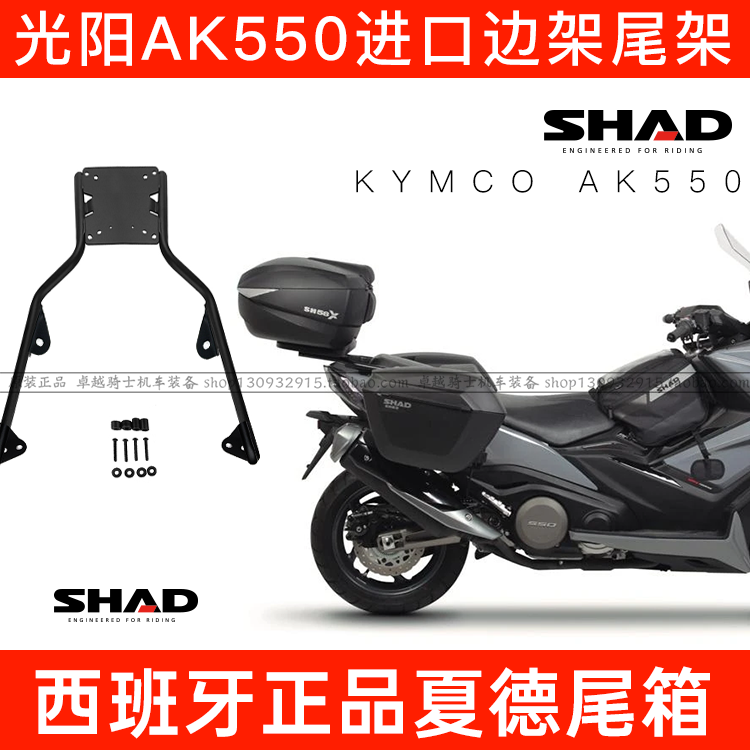 Suitable for Guangyang AK550 imported tail rack bracket bracket SHAD Shad tail box side box three box bracket modification