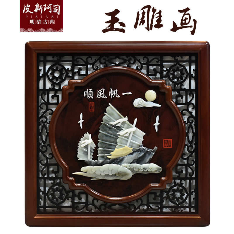 Chinese Jade Carving Hanging Panel Living Room Hanging Solid Wood Murals Natural Jade Carving Craft Painting