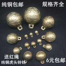 DIY accessories accessories tiger head bell wholesale wholesale pure copper house, evil spirits bell, dog pet bell
