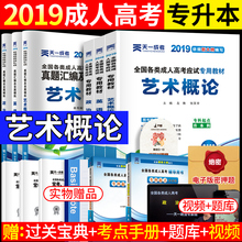 Introduction to Art 2019 Starting Point for Adult College Entrance Examination to Junior College Entrance Examination to Undergraduate College Entrance Examination 2019 Tianyicheng Political English Art Introduction Textbook