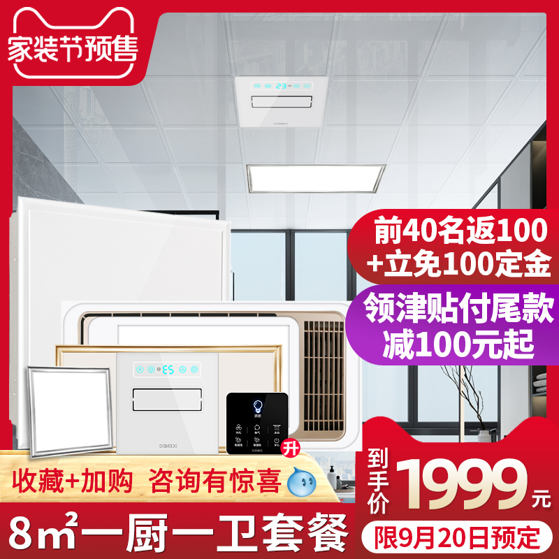 Cornett 8 square meters kitchen-bathroom kitchen integrated ceiling aluminum clasp panels kitchen bathroom ceiling materials