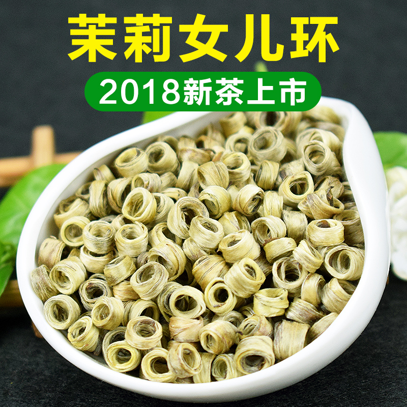 Jasmine Tea 2018 New Tea Premium Premium Gift Box Canned Luzhou Guangxi Heng County Daughter Ring 250g