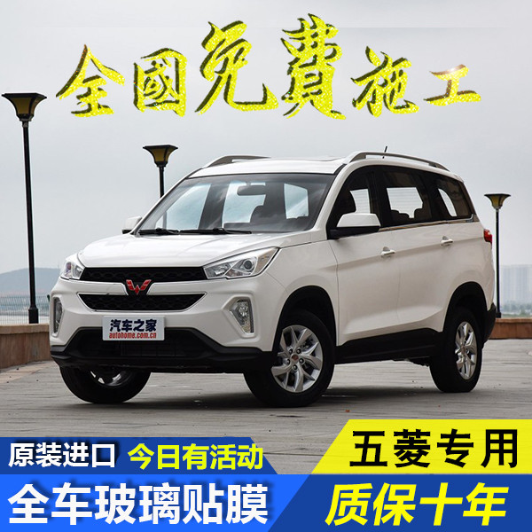 Wuling Hongguang S S1 S3 glory v light car film insulation explosion-proof membrane car sun glass film