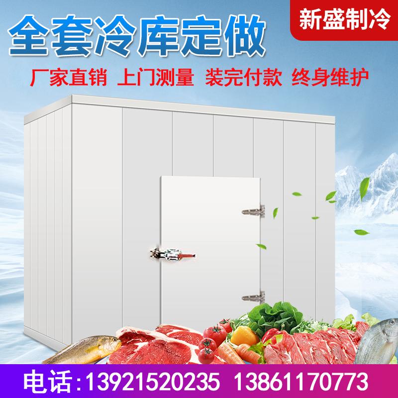 Entrepôt frigorifique ensemble complet d'équipement petit refroidisseur frigorifique de conservation des fruits et légumes frigorifique