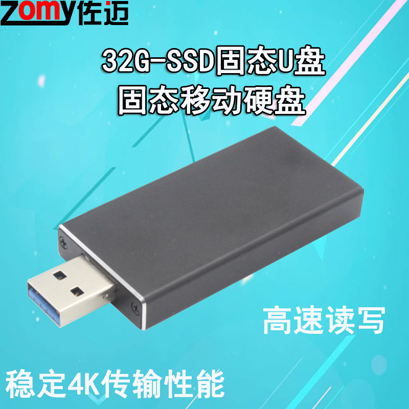 ZOMY ZOMY ZOMAY USB 3.0 Solid State Mobile U Disk 32G SSD Mobile Hard Disk 120g Non-128 High Speed Business U Disk