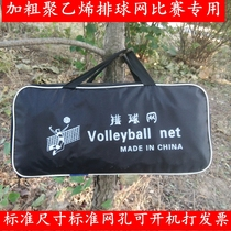 Bold polyethylene volleyball net outdoor beach portable air volleyball net competition dedicated volleyball net with wire