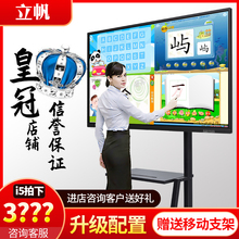 Lifan kindergarten electronic whiteboard multimedia teaching all-in-one touch screen classroom wall-mounted conference training 55