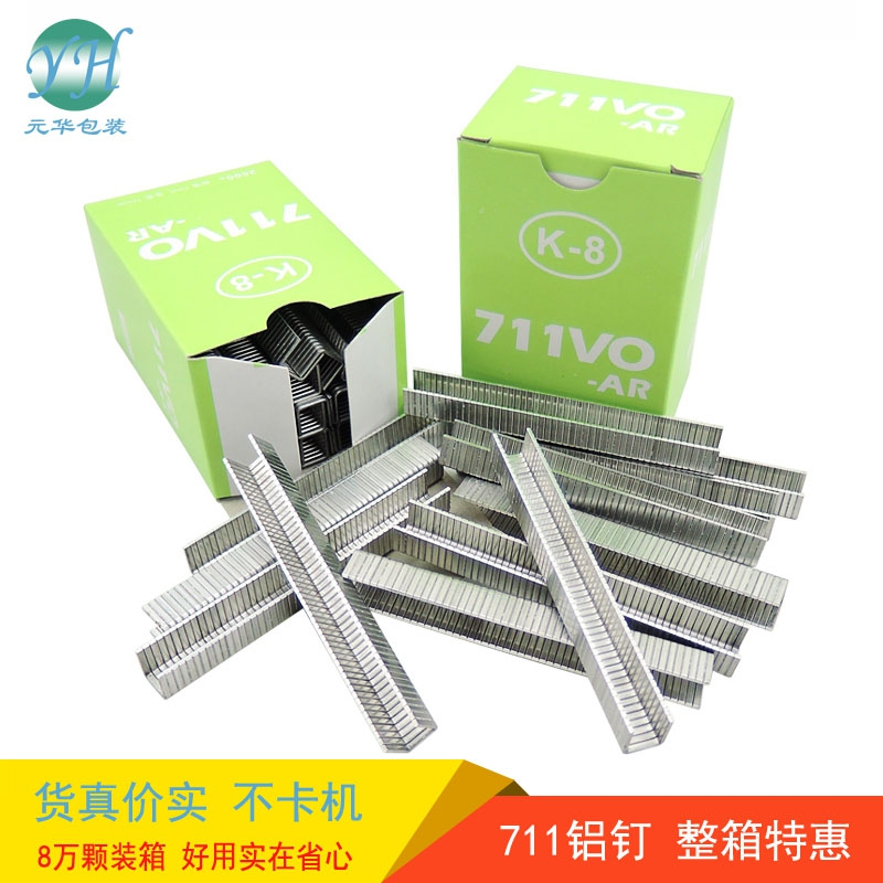 Supermarket dedicated aluminum nail 711 aluminum nail machine aluminum nail K8 nail seal seal aluminum nail all aluminum 80000 sealing machine