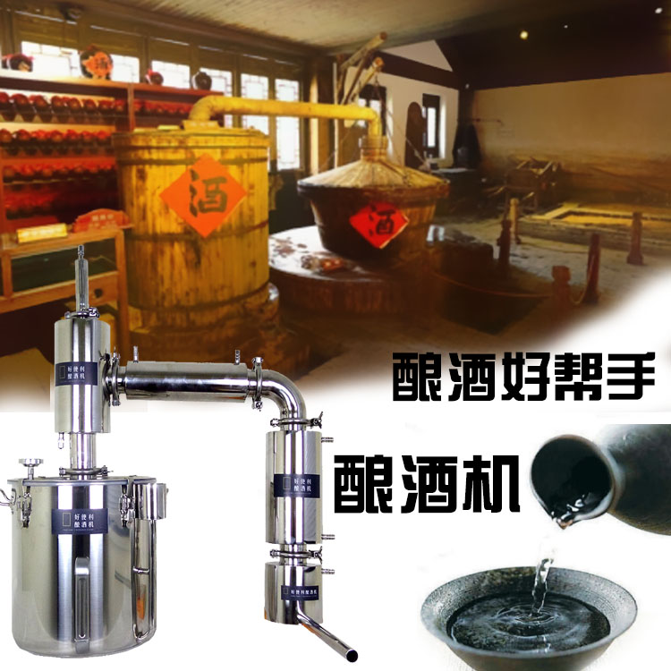 Steaming Equipment Liquor Distiller Gas-fired Barbecue Machine Brewing Equipment Household Small-scale Brewing Machine Brewing Machine