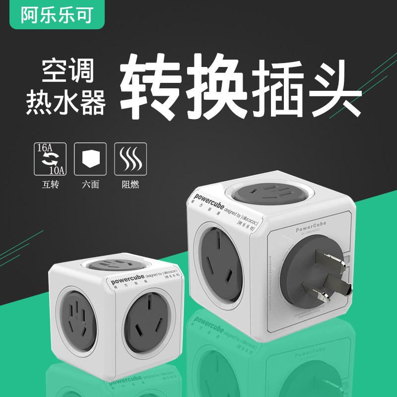 Wireless 16A to 16A 10 converter 10A high power water heater plug function a two air conditioning socket