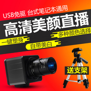 HD beauty camera computer desktop notebook anchor USB YY network broadcast non mainstream video face