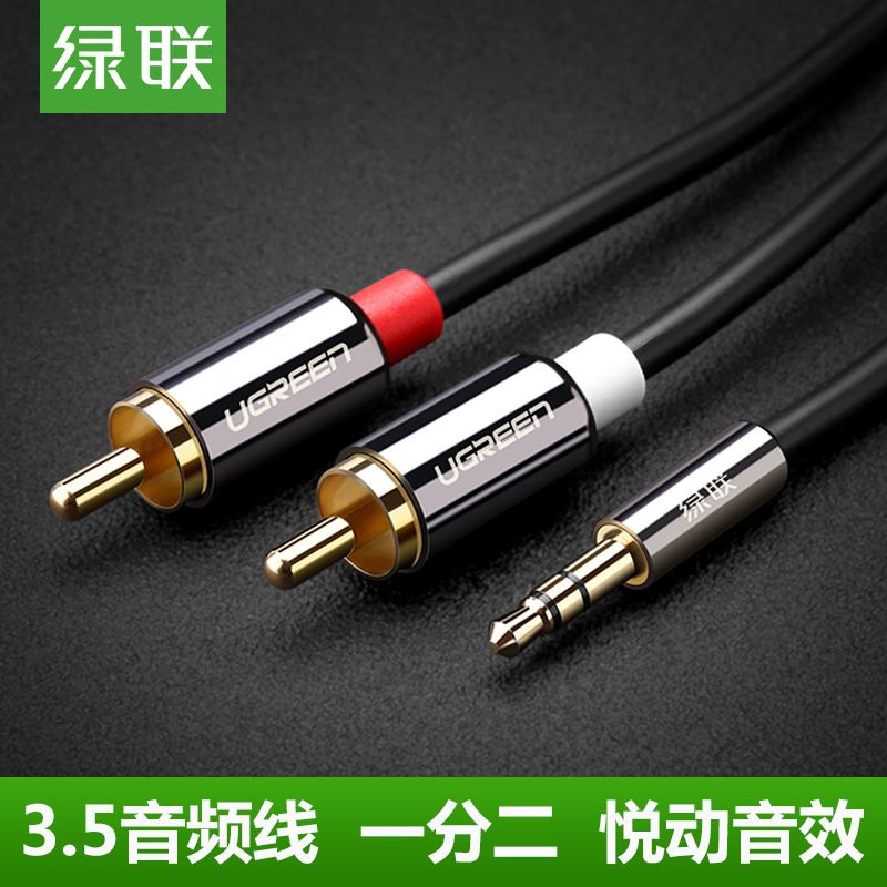 Green Link AV116 3.5mm Audio Cable One Point Two 3.5 Turn Double Lotus Head 2rca Audio Computer Speaker Cable