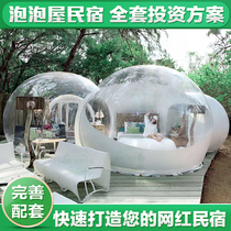 Original net red bubble house transparent star tent campground scenic area outdoor inflatable tent house hotel