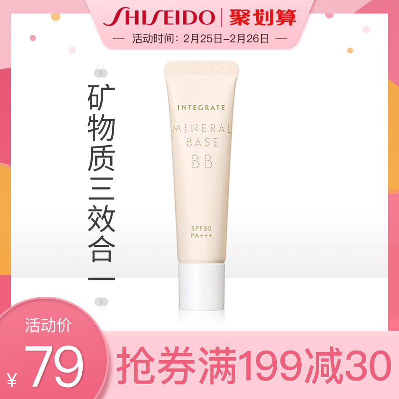 Shiseido INTEGRATE mineral BB cream SPF30. PA+++20g moisturizing isolation Concealer brighten authentic products
