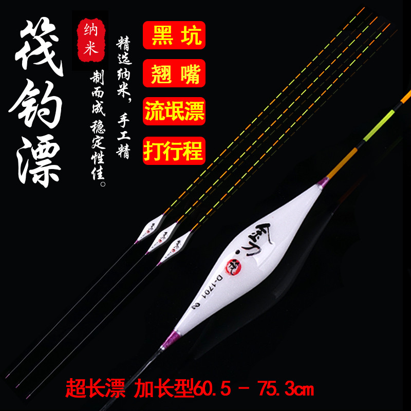 Golden knife nanoraft fishing and drifting 70 cm long tail journey drifting hooligans drifting reservoir black pit floating carp floating package mail