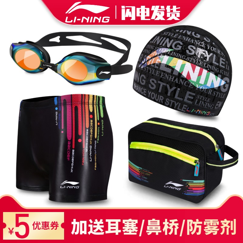 Li Ning swimming trunks, men's flat-angle swimming goggles, swimming caps, swimming suits, adult swimsuits, anti-embarrassment five-point swimming equipment