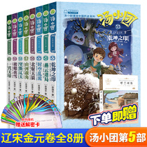 Tang small group book Liao song Jinyuan volume 33-40 a full set of 8 volumes of the East Zhou countries volume of the legendary volume of the two Han Dynasty volume of the Three Kingdoms volume of Sui and Tang dynasties volume genuine Valley Qingping primary school childrens Literature History Adventure smooth
