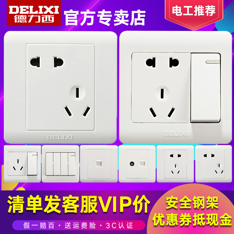 Delicious switch socket 86 panel concealed dislocation five-hole socket with switch three-hole air conditioning socket household