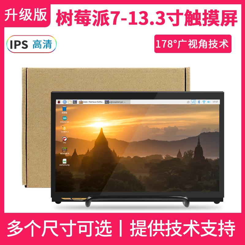 Raspberry PI Raspberry Pi 7» 10» écran tactile capacitif prend en charge 3B plus 4B