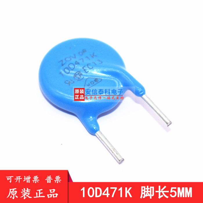 pressure sensitive   resistance  10D471K 10D471K 470V insert ZOV blue short foot 5MM piece diameter 10MM
