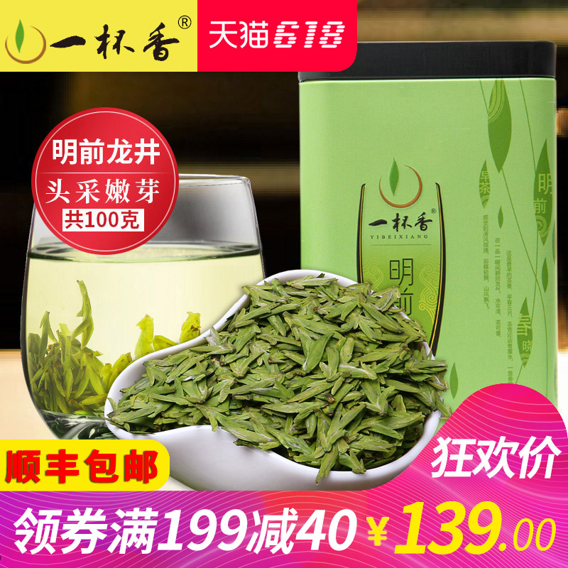 2019 New Tea Touya Longjing Tea 100g Gift Box One Cup of Fragrant Tea Authentic Spring Tea Longjing Green Tea in Bulk
