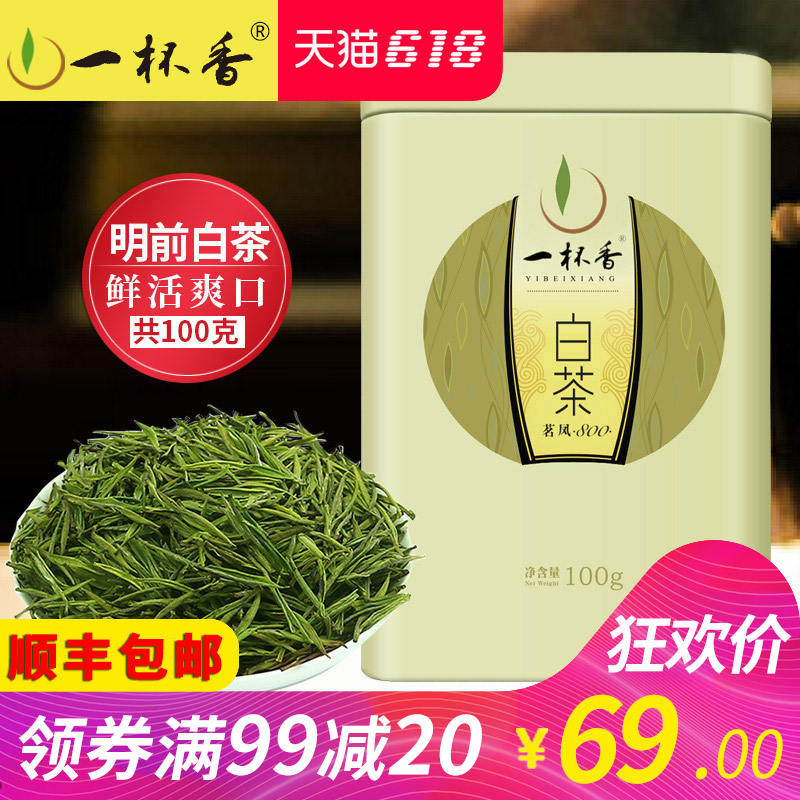 Mingqian Anji White Tea 2018 New Tea Gift Boxes Spring Tea Anthracite Anti-aging Glass Yi Tea Green Tea Bags