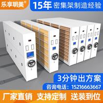 Dense rack File room Dense cabinet Hand-cranked mobile file cabinet File cabinet Certificate cabinet Shelf Intelligent dense cabinet