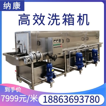 The eggs of the carton 託 the single frozen dish of fruit and vegetable baskets of the material basket cleaning equipment託 a plastic box washing machine