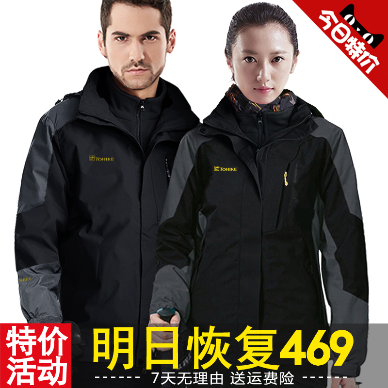 Winter Charge Garments for Men and Women Trinity with Fleece and Thickening Two-piece Suit for Middle-aged and Old-aged Removable Waterproof Mountaineering Suit Black