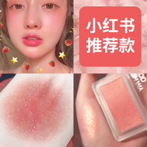 Dancing miracle blush high one plate genuine nude makeup natural repair Shadow three-in-one sun red girl Li Jiaqi