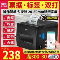 deli official DL-886AW thermal self-adhesive barcode printer Bluetooth label machine Clothing tag two-dimensional code Bread food Supermarket goods small stand-alone sticker barcode machine