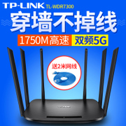 TP-LINK Gigabit dual band wireless router WiFi home 5G high speed tplink fiber wall wall Wang