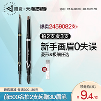 Weizi ultra-fine eyebrow pencil Waterproof long-lasting sweat-proof not easy to discolor women beginners flagship store official gray-brown