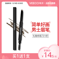 WIZ mens special rotating fog eyebrow pencil waterproof sweat not easy to decolorize Long-lasting thick natural black beginner