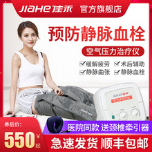 Jiahe air wave pressure physiotherapy instrument medical varicose air pressure treatment machine domestic elderly Leg Massager