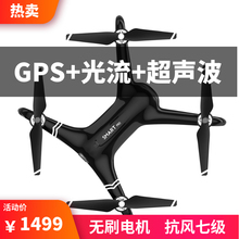 Changtianyou Smart Pro UAV GPS two-axis platform anti-shaking aerial photography remote control four-axis aircraft aircraft
