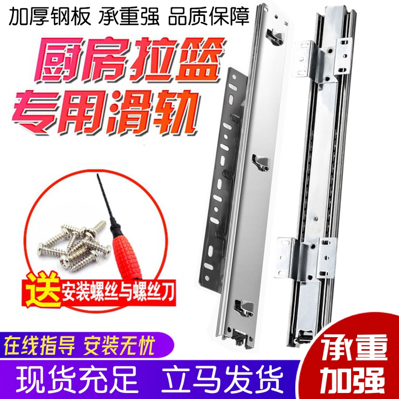 The overall cabinet pull-basket track thickened slide drawer side-mounted rail cupboard adjustable three kitchen basket slides