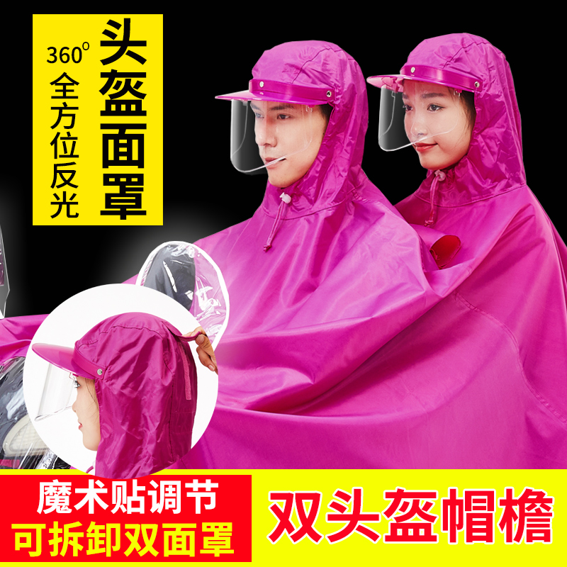 Riding helmet cover,Rain proof, riding an double double-sided cover to increase thickening motorcycle electric car raincoat single men and women rain poncho helmet type