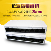8 port POE switch 12V48V24Vpoe power supply module network monitoring camera wireless AP4 port power supply